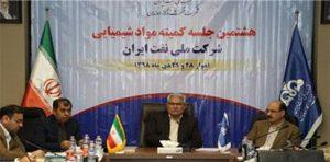 هشتمین نشست کمیته مواد شیمیایی شرکت ملی نفت ایران برگزار شد